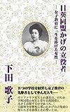 日英同盟かげの立役者 下田歌子: 女子教育に一生を捧げた女性