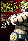 TIGER MASK -シャドウ・オブ・ジャスティス-(2) (ヤングマガジンコミックス)