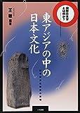東アジアの中の日本文化 (国際日本学とは何か?)