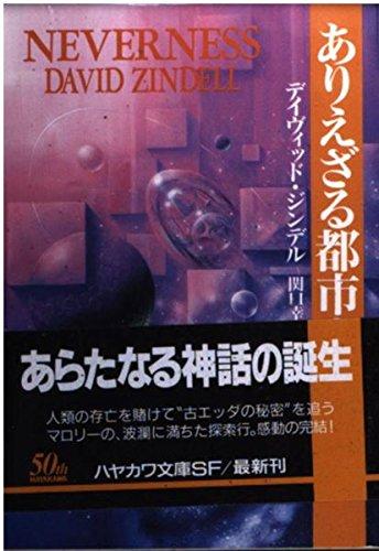 ありえざる都市〈3〉 (ハヤカワ文庫SF)の詳細を見る