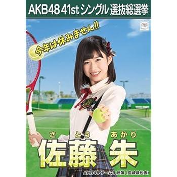 AKB48 公式生写真 僕たちは戦わない 劇場盤特典 【佐藤朱】