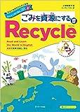 英語で地球をわくわく探検 みんなで取り組む3R 3 ごみを資源にするRecycle(リサイクル)