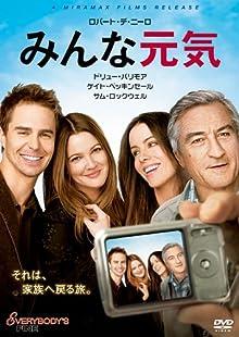 みんな元気 [DVD]