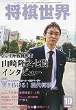 将棋世界 2009年 10月号 [雑誌]