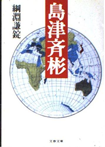 島津斉彬 (文春文庫)