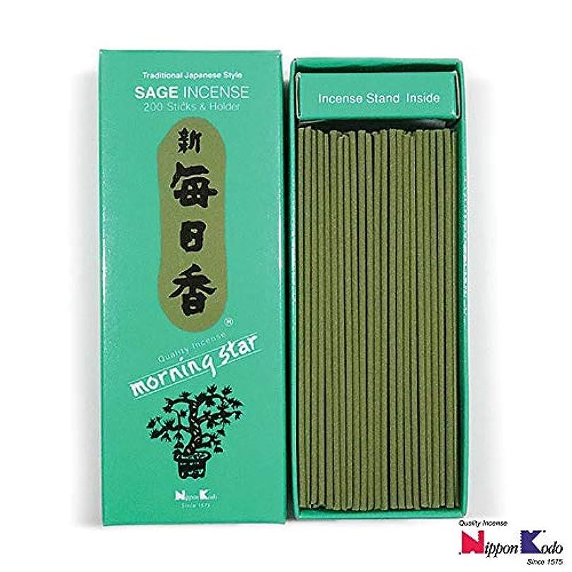 材料肺殺すニッポン コドー 朝の星 セージ200本 ホルダー 日本製 1575年以来