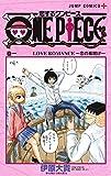 恋するワンピース 1 (ジャンプコミックス)