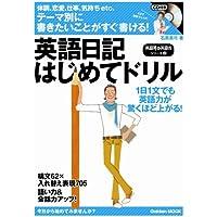 英語日記はじめてドリル―1日1文でも英語力が驚くほど上がる! (Gakken Mook 英語耳&英語舌シリーズ 2)