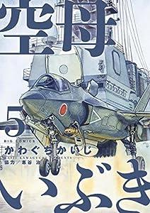 空母いぶき(5) (ビッグコミックス)