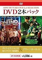DVD2枚パック  ディス・イズ・ジ・エンド 俺たちハリウッドスターの最凶最期の日/グリーン・ホーネットTM