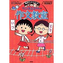 満点ゲットシリーズ ちびまる子ちゃんの作文教室 (集英社児童書)