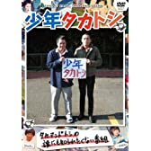 少年タカトシ [DVD]