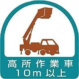 ユニット ステッカー 高所作業車10m以上・2枚1シート・35X35 85171