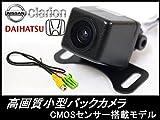 NX514 対応 高画質 バックカメラ 車載用バックカメラ 広角170°超高精細CMOSセンサー《OV7950角型》/ ガイドライン有