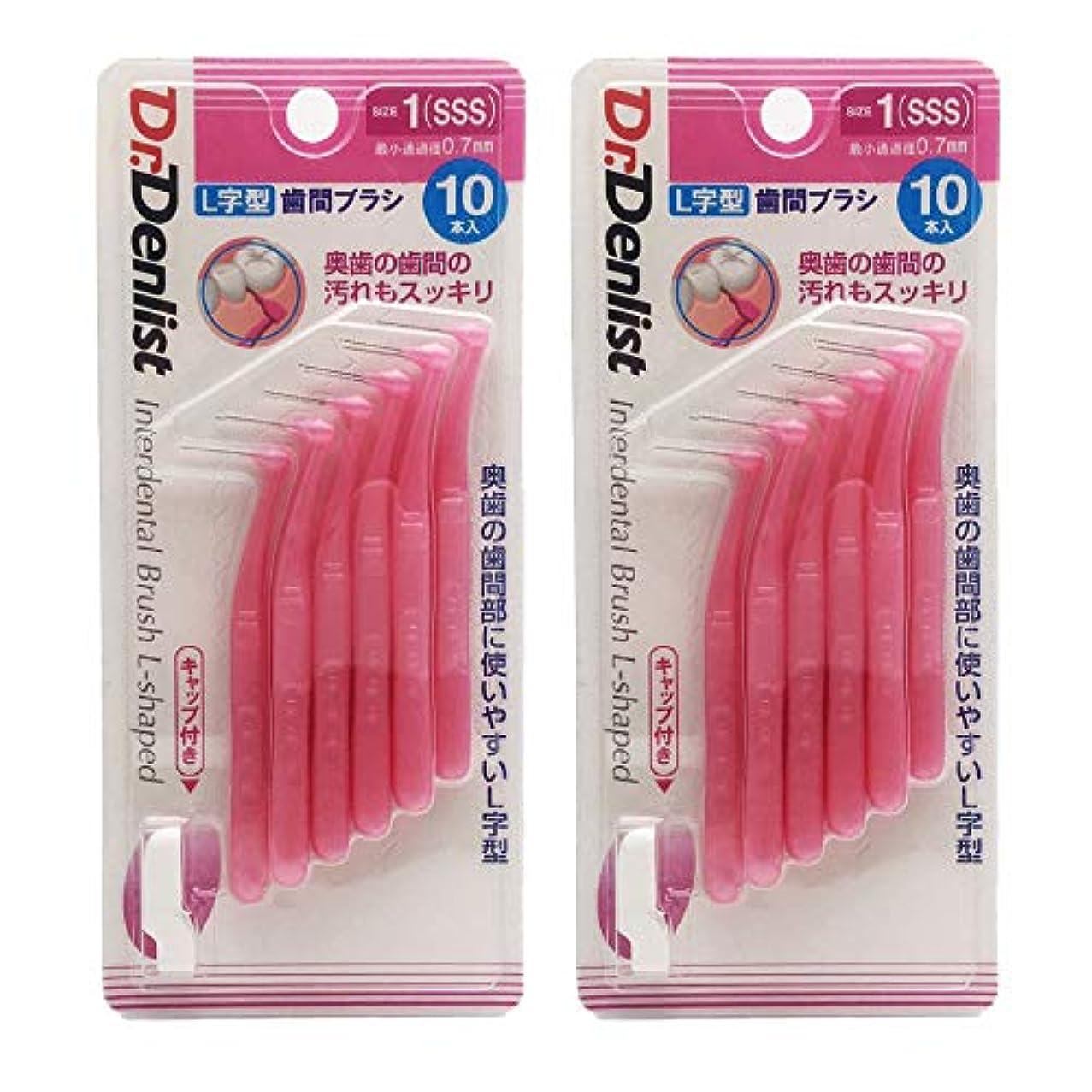 汚染された感性オリエンテーション歯間ブラシL字型1(SSS) 10本×2個(計20本セット)最少通過径0.7mm Dr.??????l字型 歯間清掃 歯間 ようじ