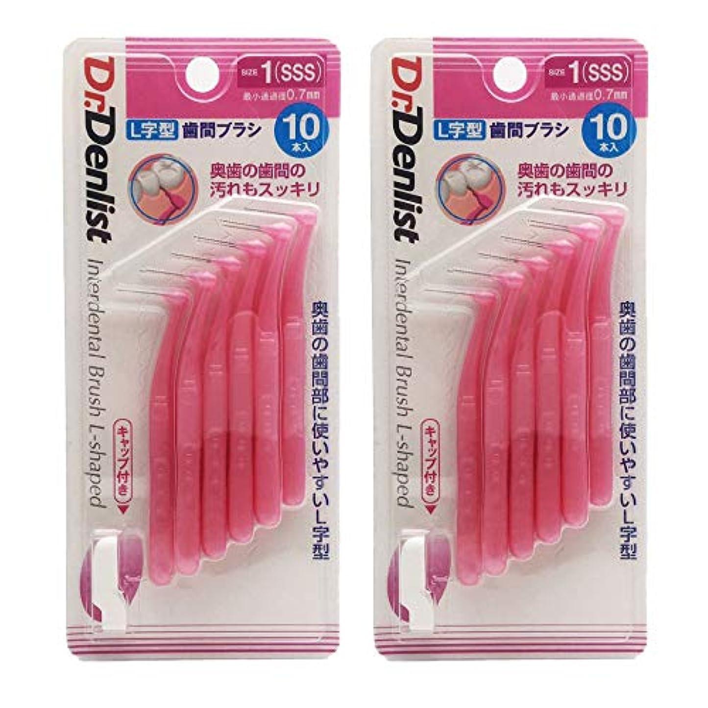 振幅練るかもしれない歯間ブラシL字型1(SSS) 10本×2個(計20本セット)最少通過径0.7mm Dr.??????l字型 歯間清掃 歯間 ようじ