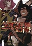 機動戦士ガンダムZZ外伝 ジオンの幻陽 下 (角川コミックス・エース 168-4)