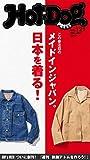 Hot-Dog PRESS (ホットドッグプレス) no.121 この春注目のブランドが目白押し! 日本を着る! [雑誌]