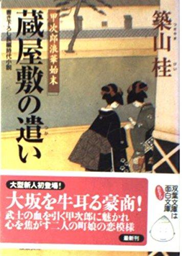 蔵屋敷の遣い―甲次郎浪華始末 (双葉文庫)