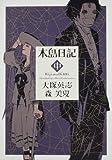 木島日記 中 (角川コミックス・エース (KCA125-4)) 画像