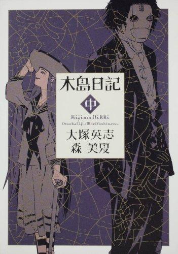 木島日記 中 (角川コミックス・エース (KCA125-4))の詳細を見る