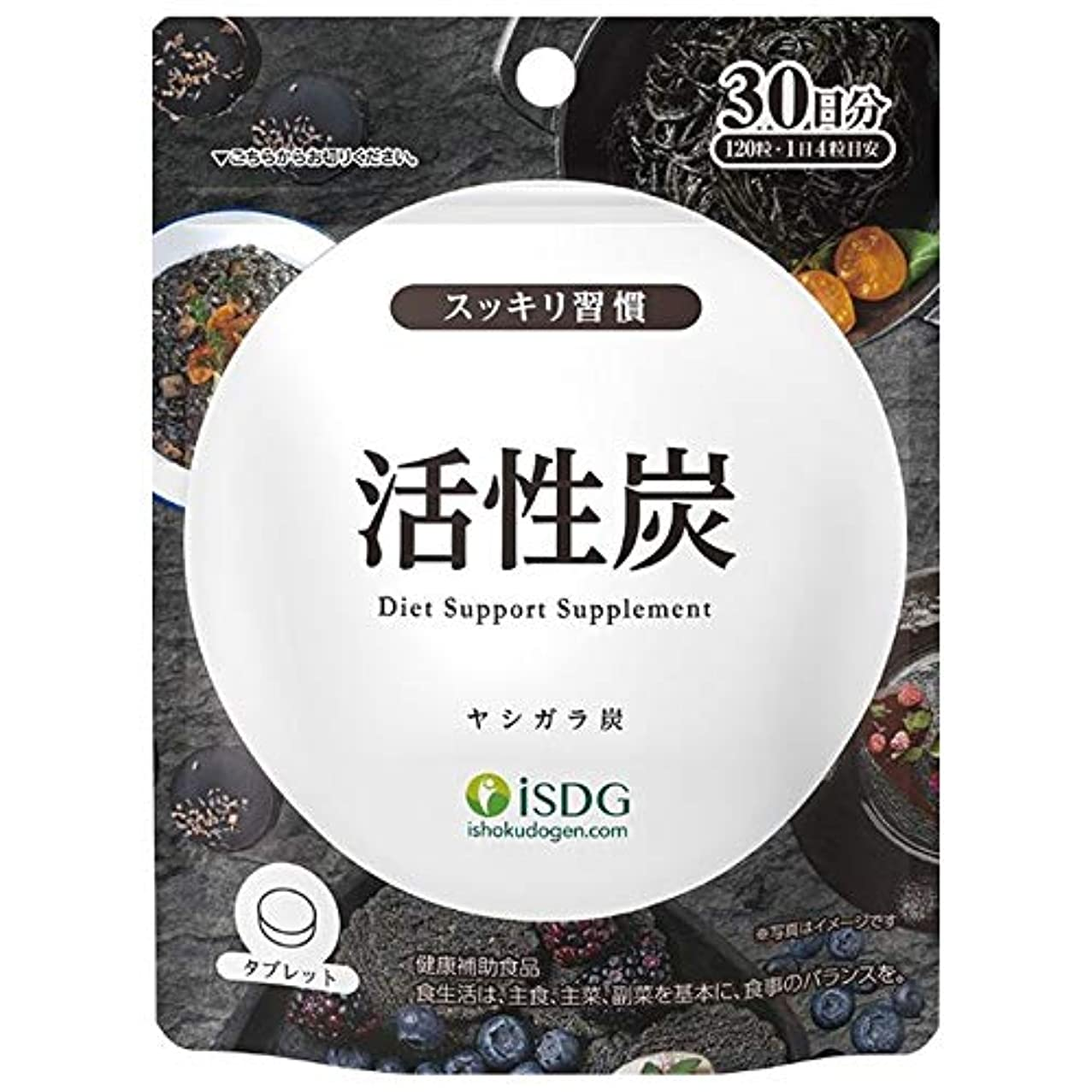 反響する類推退屈させるISDG 医食同源ドットコム 活性炭 [ヤシガラ炭 400mg配合/4粒] 120粒 30日分