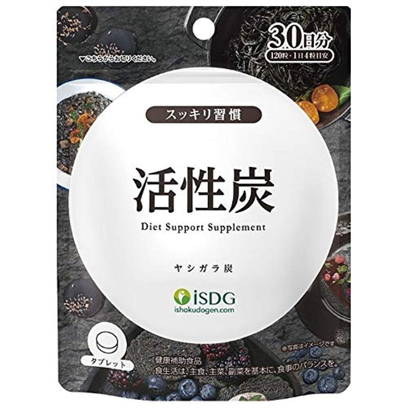 明るくする規範アミューズISDG 医食同源ドットコム 活性炭 [ヤシガラ炭 400mg配合/4粒] 120粒 30日分