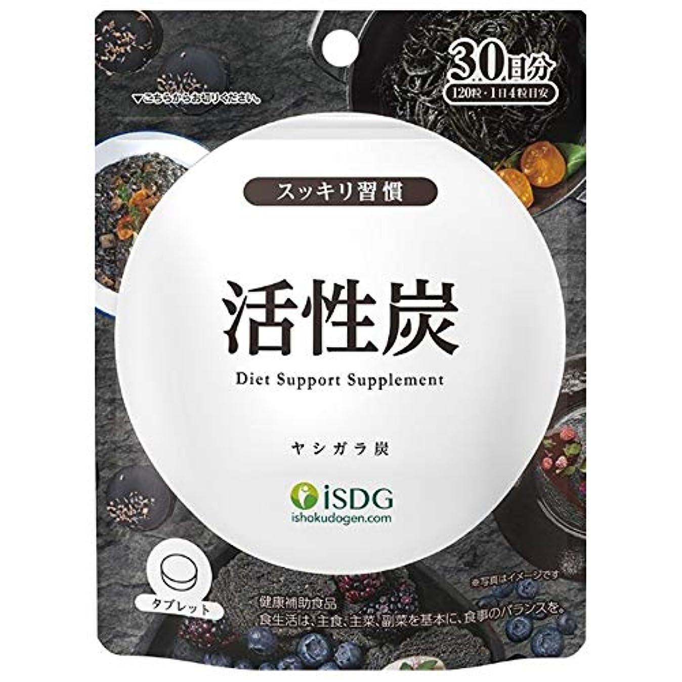方言ポインタスプリットISDG 医食同源ドットコム 活性炭 [ヤシガラ炭 400mg配合/4粒] 120粒 30日分