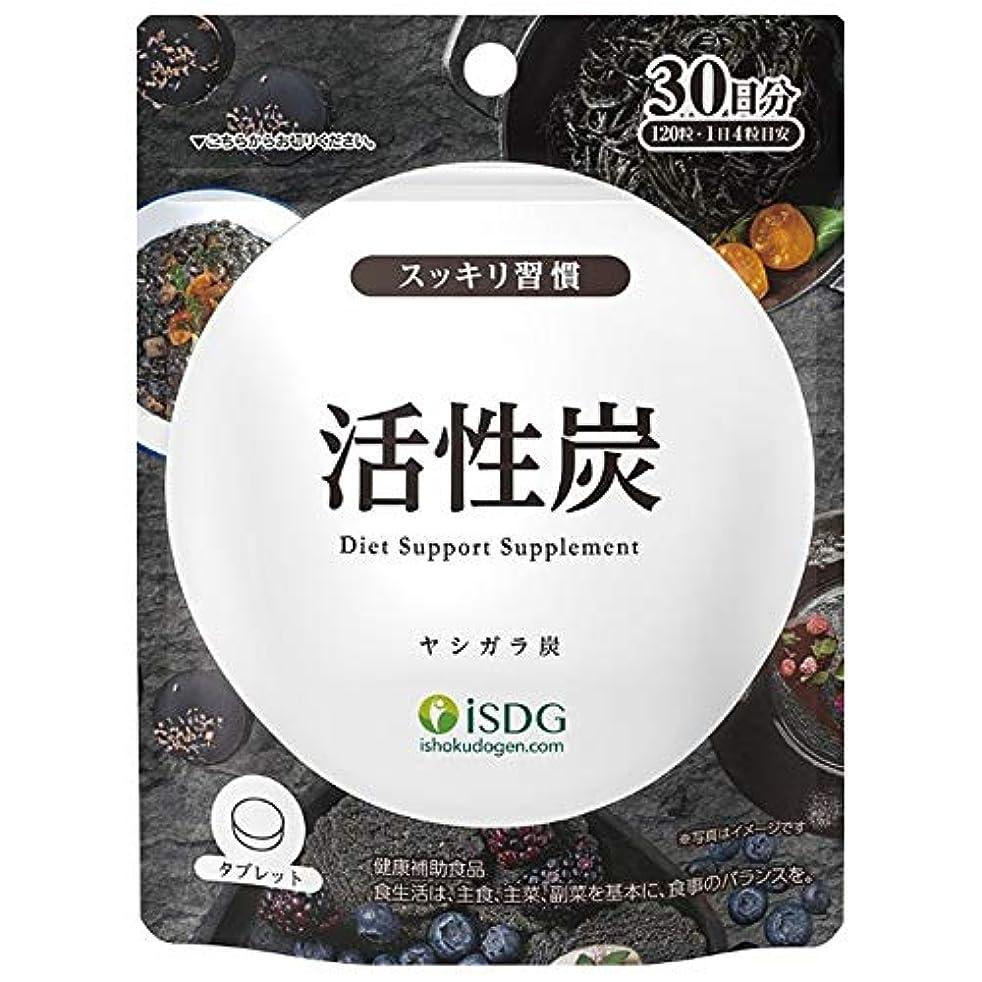指紋放射性黒ISDG 医食同源ドットコム 活性炭 [ヤシガラ炭 400mg配合/4粒] 120粒 30日分