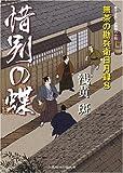 惜別の蝶 無茶の勘兵衛日月録8 (二見時代小説文庫)