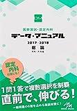 医師国試・認定内科 データ・マニュアル 2017-2018 総論: 内科・外科編