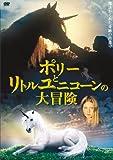 ポリーとリトルユニコーンの大冒険[DVD]