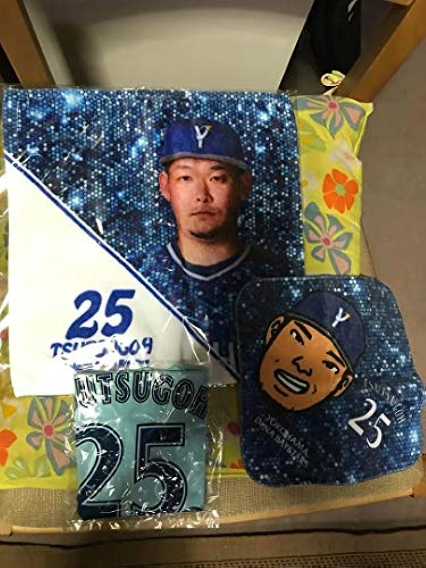 いろいろグラム早く横浜DeNAベイスターズ筒香選手3点セット