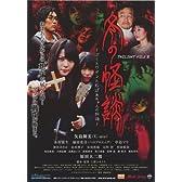 冬の怪談 [DVD]