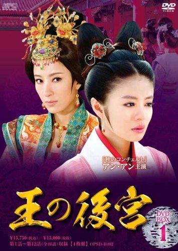 王の後宮 DVD-BOX1
