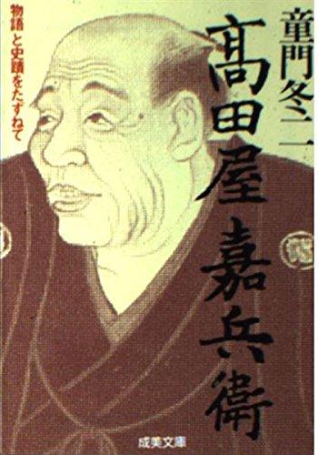 高田屋嘉兵衛―物語と史蹟をたずねて (成美文庫)