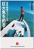 世界秘境リゾートで巨大魚を釣る! [単行本] / 浜野 安宏 (著); 世界文化社 (刊)