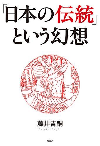 『「日本の伝統」という幻想』時代の変わり目を前にして