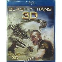 タイタンの戦い (2010) 3D