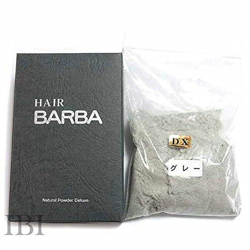呼吸食品法律によりヘアバルバふりかけ式微髪毛 グレー【単品】薄毛解消