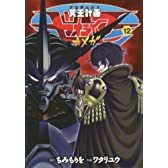 冥王計画ゼオライマーΩ 12 (リュウコミックス)