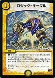 デュエルマスターズ ロジック・サークル/革命 超ブラック・ボックス・パック (DMX22)/ シングルカード