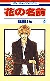 花の名前 4 (花とゆめコミックス)
