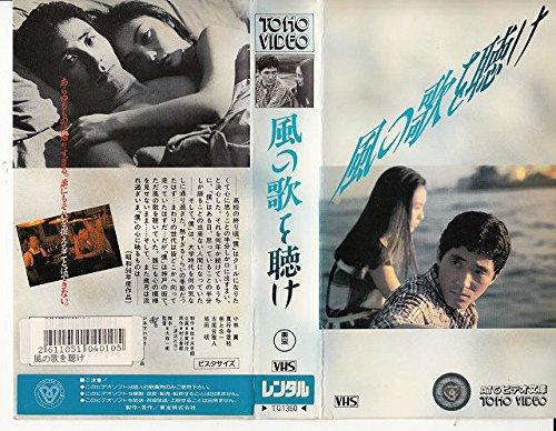 風の歌を聴け [VHS]