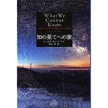 知の果てへの旅 (新潮クレスト・ブックス)