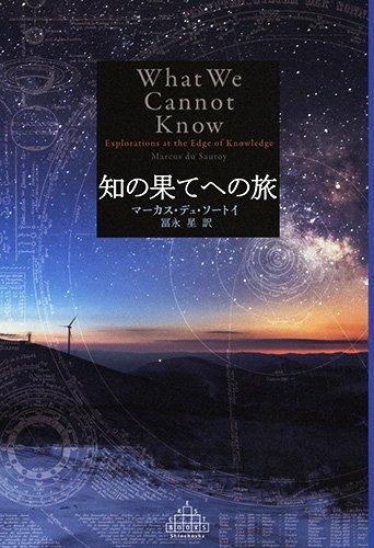 『知の果てへの旅』 ヒトの知に限界はあるのか?