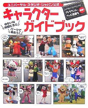 ユニバーサル・スタジオ・ジャパン公式キャラクターガイドブック