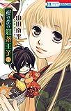 桜の花の紅茶王子 2 (花とゆめコミックス)