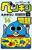 ペンギンの問題 第14巻 (てんとう虫コロコロコミックス)