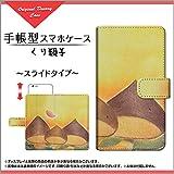 HUAWEI P10 Plus 楽天モバイル イオンモバイル IIJmio NifMo mineo OCN モバイル ONE huawei p10 plus 手帳型 スライドタイプ 手帳タイプ ケース ブック型 ブックタイプ カバー スライド式 くり親子 やの ともこ